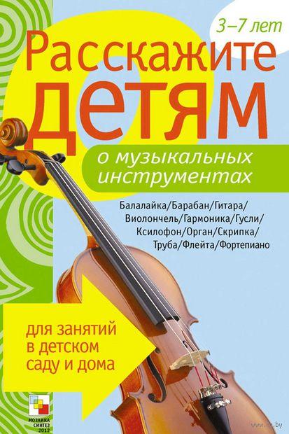 Расскажите детям о музыкальных инструментах. Э. Емельянова