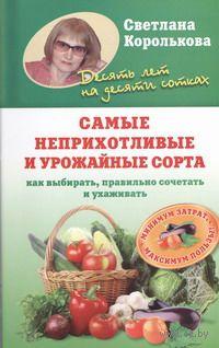 Самые неприхотливые урожайные сорта. С. Королькова