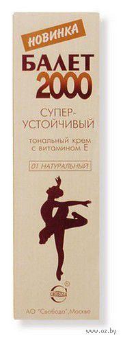 """Тональный крем для лица """"Балет 2000"""" (тон: натуральный; 40 г)"""