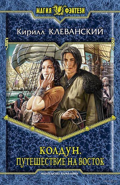Колдун. Путешествие на восток (книга третья). Кирилл Клеванский