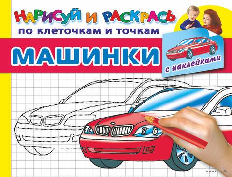 Машинки. Раскраска с наклейками