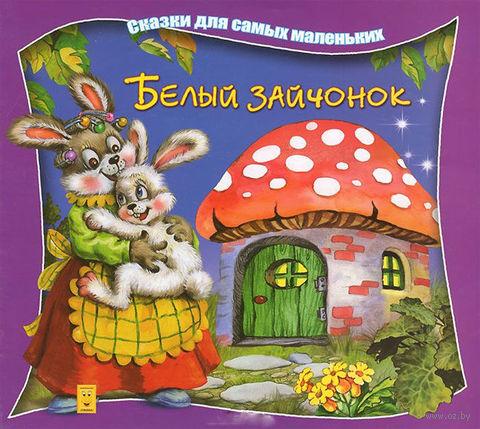 Белый зайчонок. А. Марченко