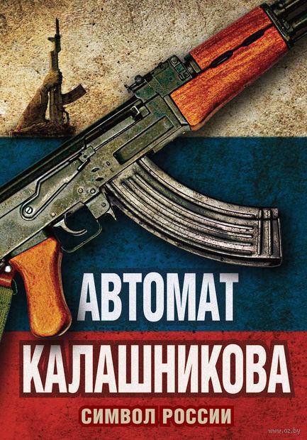 Автомат Калашникова. Символ России. Елизавета Бута