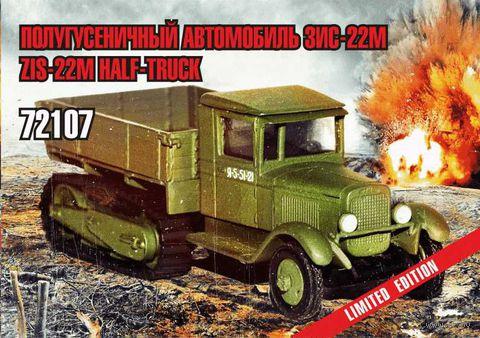 Полугусеничный автомобиль ЗиС-22М (масштаб: 1/72) — фото, картинка