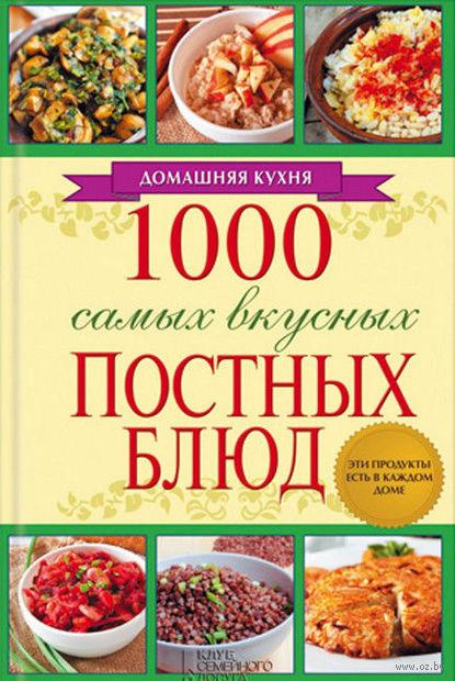 1000 самых вкусных постных блюд. Людмила Каянович