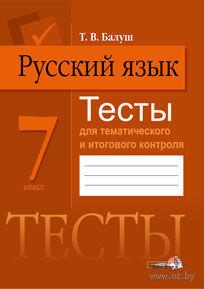 Русский язык. Тесты для тематического и итогового контроля. 7 класс. Татьяна Балуш