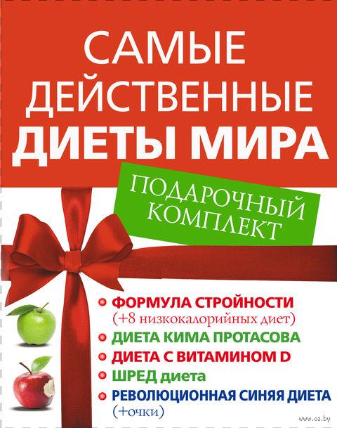 Самые действенные диеты мира (подарочный комплект из 5 книг). Я. Сурженко, Алиса Боумен, Иан Смит