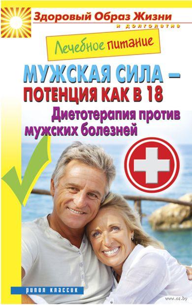 Лечебное питание. Мужская сила - потенция как в 18. Диетотерапия против мужских болезней — фото, картинка