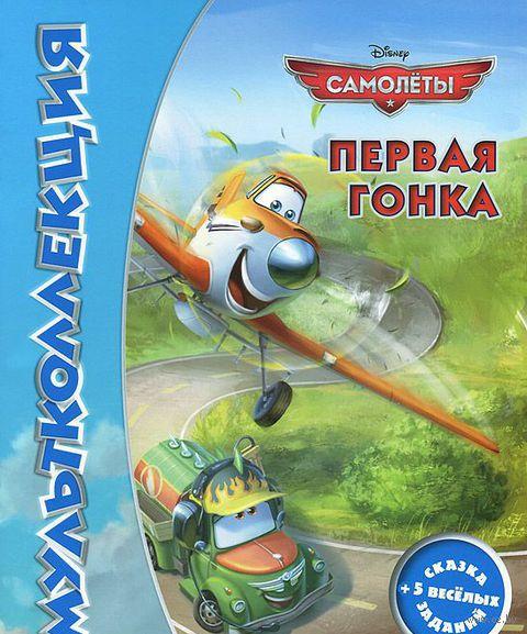 Самолеты. Первая гонка