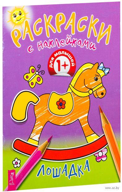 Лошадка. Раскраска с наклейками — фото, картинка