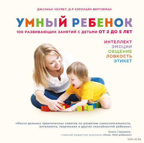 Умный ребенок. 100 развивающих занятий с детьми от 2 до 5 лет — фото, картинка