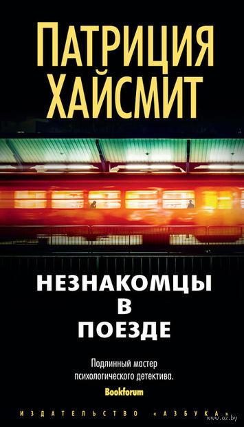 Незнакомцы в поезде — фото, картинка