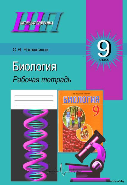 Биология. 9 класс. Рабочая тетрадь. О. Рогожников