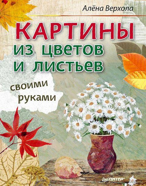 Картины из цветов и листьев своими руками. Алена Верхола