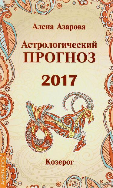 Козерог. Астрологический прогноз 2017. Алена Азарова