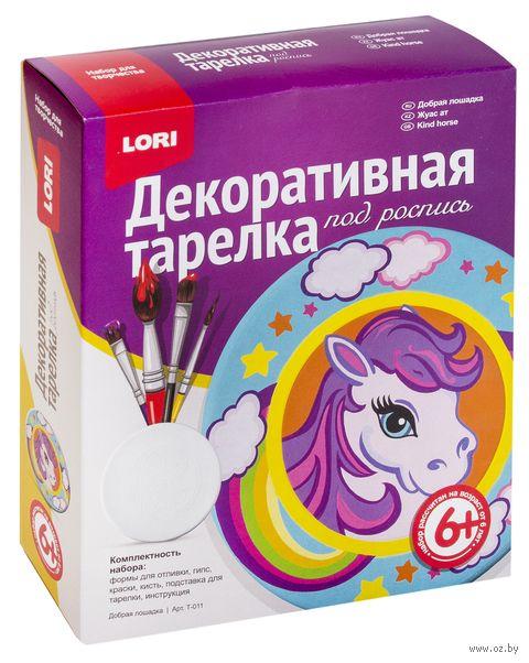 """Набор для росписи тарелки """"Добрая лошадка"""" — фото, картинка"""