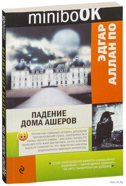 Падение дома Ашеров (м) — фото, картинка