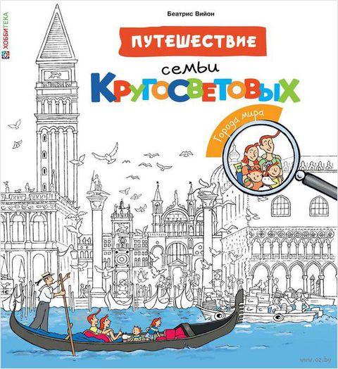 Путешествие семьи Кругосветовых. Города мира — фото, картинка