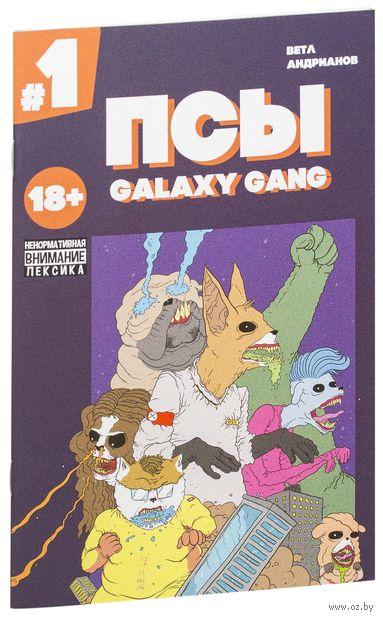 Псы. Galaxy Gang. №1 — фото, картинка