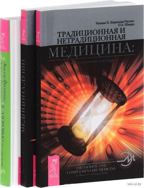 К здоровью - по системе. Медицина души. Традиционная и нетрадиционная медицина (комплект из 3-х книг) — фото, картинка