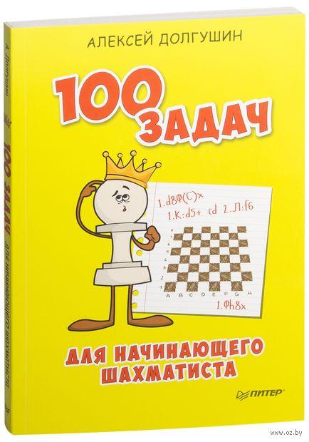 100 задач для начинающего шахматиста — фото, картинка