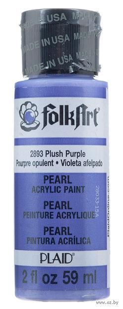 "Краска акриловая ""FolkArt. Pearl Acrylic Paint"" (фиолетовый плюш; 59 мл; арт. PLD-02893) — фото, картинка"