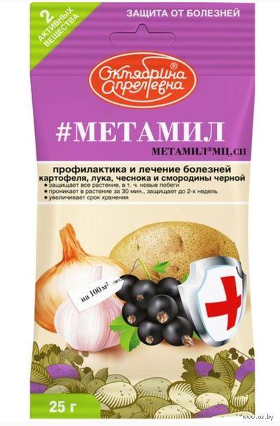 "Фyнгицид для овощей и ягод ""Meтaмил"" (25 г) — фото, картинка"