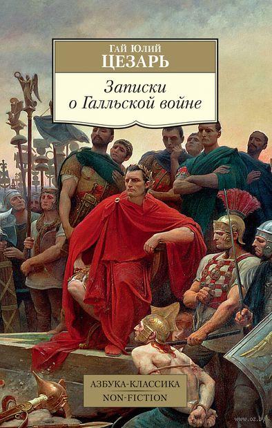Записки о Галльской войне (м) — фото, картинка