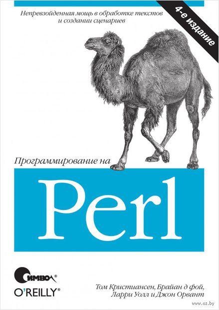 Программирование на Perl