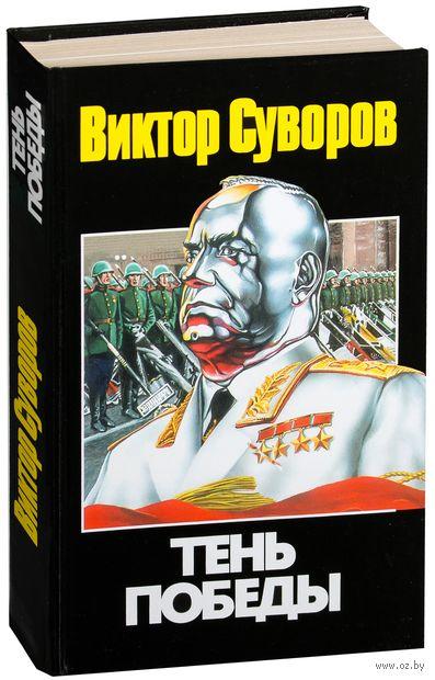 Тень победы. Виктор Суворов