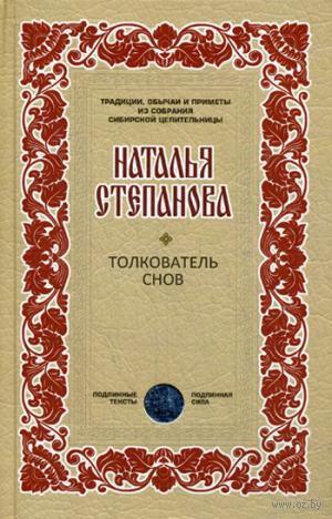 Толкователь снов. Наталья Степанова