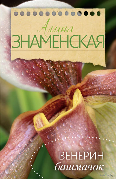 Венерин башмачок (м). Алина Знаменская