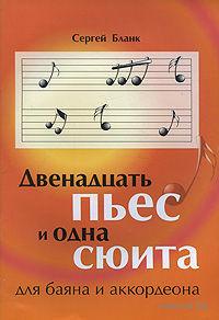 Двенадцать пьес и одна сюита для баяна и аккордеона. Сергей Бланк