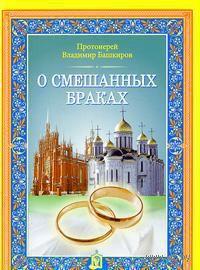 О смешанных браках. Протоиерей Владимир Башкиров