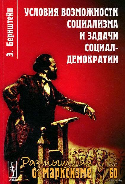Условия возможности социализма и задачи социал-демократии — фото, картинка