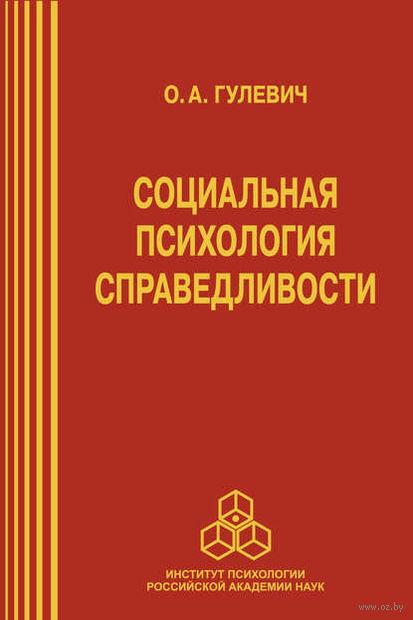 Социальная психология справедливости. Ольга Гулевич