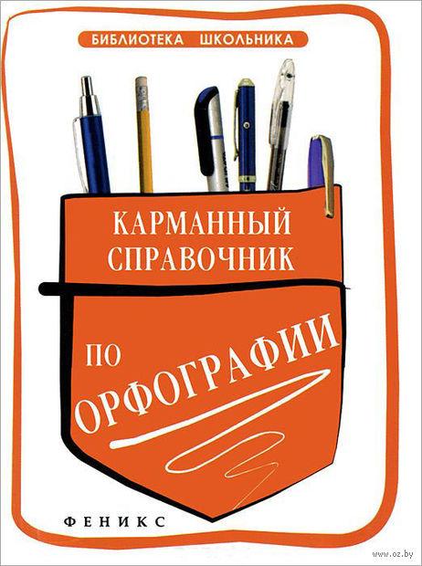 Карманный справочник по орфографии — фото, картинка