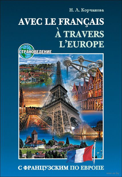 Avec le francais A` Travers L`europe (+CD) — фото, картинка