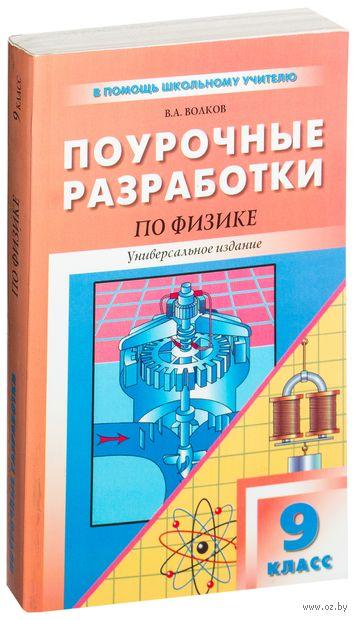 Поурочные разработки по физике. 9 класс. Владимир Волков