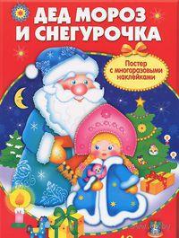 Дед Мороз и Снегурочка. Развивающая плакат-игра с многоразовыми наклейками