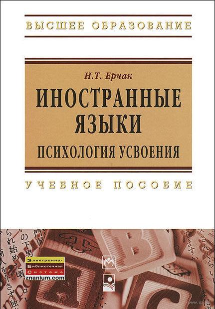Иностранные языки. Психология усвоения. Н. Ерчак
