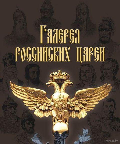 Галерея российских царей. И. Латыпова