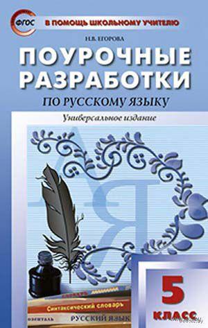 Русский язык. 5 класс. Поурочные разработки. Наталья Егорова