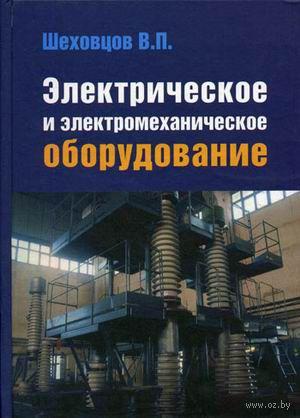 Электрическое и электромеханическое оборудование. Вячеслав Шеховцов
