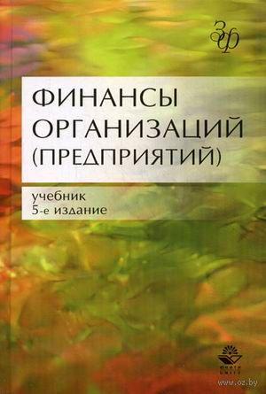 Финансы организаций (предприятий). Н. Колчина