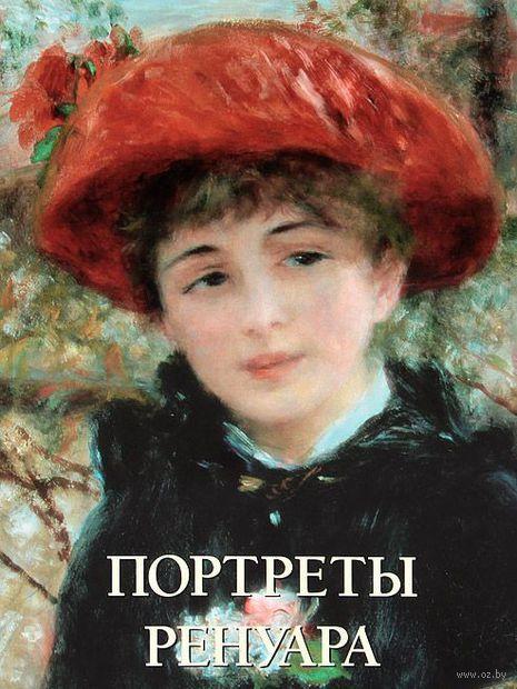 Портреты Ренуара. Юрий Астахов