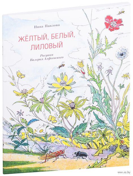 Желтый, белый, лиловый. Нина Павлова