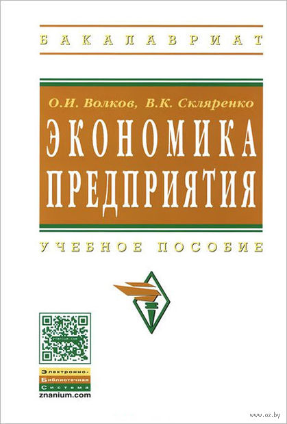 Экономика предприятия. Ольгерд  Волков, Вячеслав Скляренко