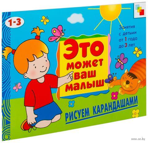 Рисуем карандашами. Художественный альбом для занятий с детьми 1-3 лет. Елена Янушко
