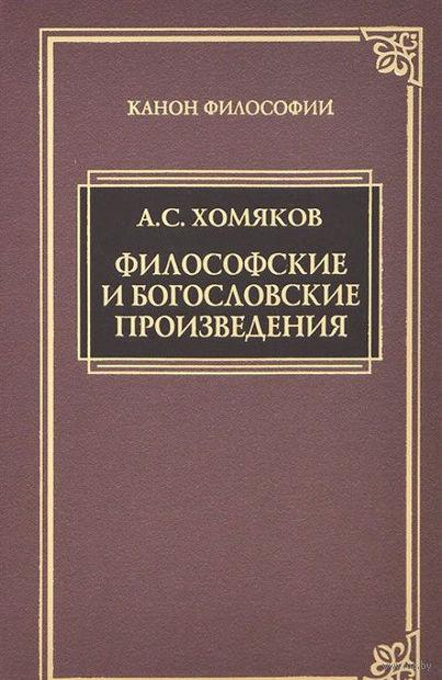Философские и богословские произведения. Алексей Хомяков